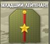Поздравления с получение младшего лейтенанта